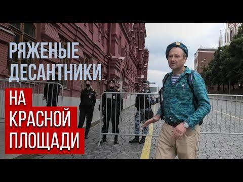 90 лет ВДВ ЛЖЕДЕСАНТНИКИ на Красной площади. Кто и зачем пытается стереть элитный статус десантников