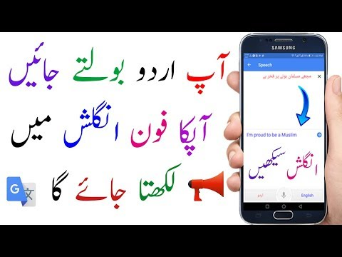 Translate Urdu To English Using Your voice  - Learn English From Mobile