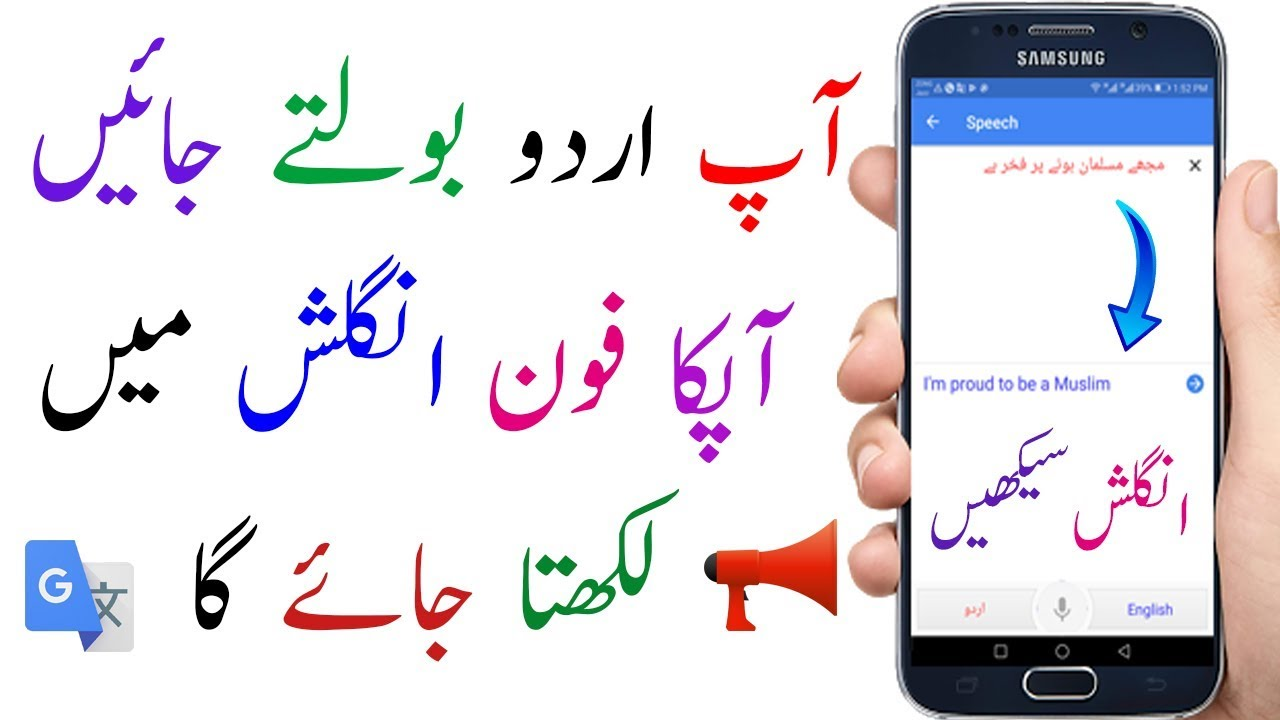 At what time should i come tomorrow meaning in urdu