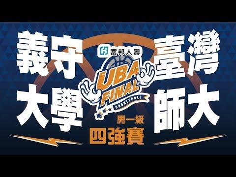 🔴4K🔴 UBA FINAL::四強賽::義守大學vs臺灣師大::男一級 107富邦人壽UBA大專籃球聯賽 網路直播