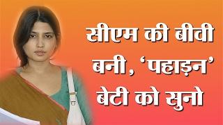 """CM की बीवी बनी """"पहाड़न"""" बेटी की सुनो Journey from Dimple Rawat to Dimple Yadav"""