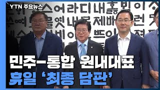 민주-통합 원내대표 상임위 구성 놓고 '최종 담판' /…