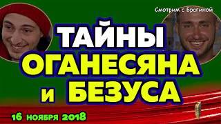 ТАЙНА Оганесяна и Безуса ! ДОМ 2 НОВОСТИ, 16  ноября 2018