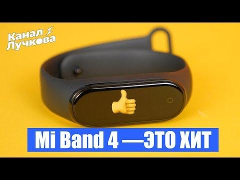 Обзор Xiaomi Mi Band 4 / Надел и ПРОЗРЕЛ