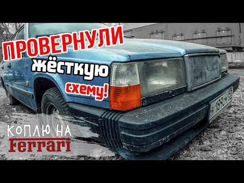 Провернули ЖЕСТКУЮ схему C Volvo 740! Продали Жекичу за 1 час!