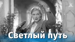 Светлый путь (комедия, реж. Григорий Александров, 1940 г.)
