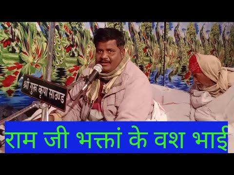 Video - राम जी भक्तां के वस भाई ||                   राजस्थानी देसी भजन जरूर सुनें                  https://youtu.be/t1wPnC5pNMs