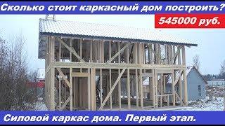 Сколько стоит дом построить! Силовой каркас дома. Первый этап.
