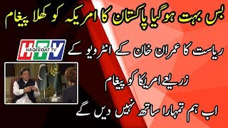 Imran Khan Giving Interview to Russian Tv About USA