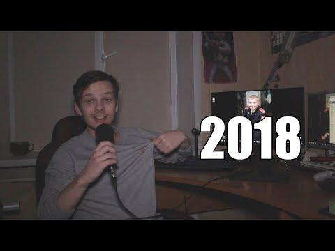 Итоги года (2018)