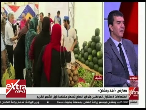 6c51fa780c285 أهلا رمضان.. معارض لتوفير السلع بأسعار مخفضة - YouTube