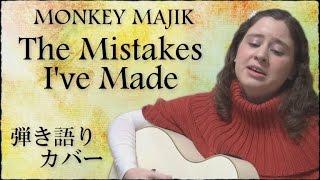 今日はMONKEY MAJIKの新アルバム「southview」より、ドラマ「嵐の涙〜私...