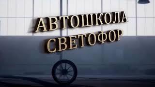 Внимание!Автошкола Светофор в Витебске