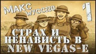 Страх и ненависть в New Vegas-е #1[Безумный курьер]