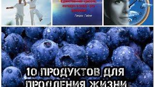 видео ТОП-10 самых полезных продуктов мира