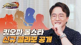 [킹오파 올스타] 무릎이 간다! DOA6 콜라보 공개!