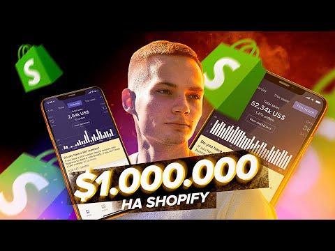 🤑$1.000.000 на Shopify! Дропшиппинг головного мозга | 3 простых шага, как заработать💸