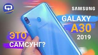Так может только Samsung. Обзор Samsung Galaxy A30 (2019) /QUKE.RU/