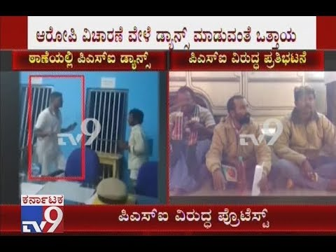 Bizarre Incident: PSI Was Seen Dancing In Front Of Accused In Kolar, Dalit Community Staged Protest