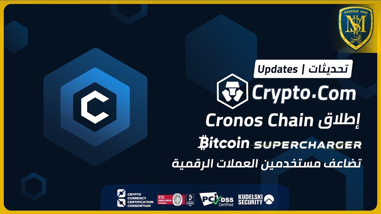 تحديثات Crypto.com - إطلاق Cronos Chain - تضاعف إستخدام العملات الرقمية 🔥