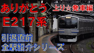 【引退前】E217系④横須賀線全駅発車シーン〜上り編〜