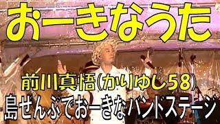 島ぜんぶでおーきな祭 第10回沖縄国際映画祭のエンディングライブです...