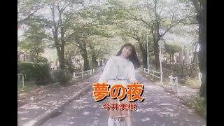 夢の夜 (カラオケ) 今井美樹