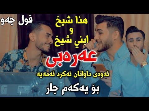 Ozhin Nawzad (Arabe) Danishtni Miray Haji - Track 2 - ARO