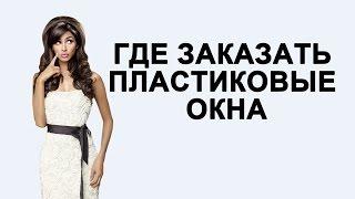 Где заказать пластиковые окна. Заказать пластиковые окна в Алматы(, 2014-12-10T06:45:17.000Z)
