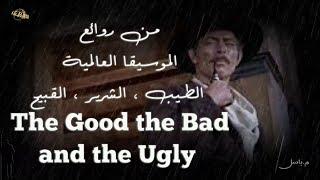 من روائع الموسيقا العالمية فلم الطيب والشرير والقبيح The Good, the Bad, and the Ugly , music