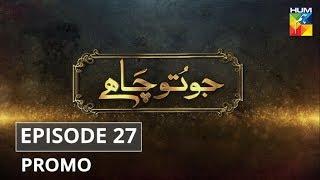 Jo Tou Chahay Episode 27 Promo HUM TV Drama