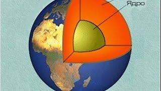 Внутреннее строение Земли. География 5 класс.