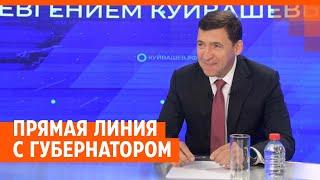 Прямая линия с губернатором Евгением Куйвашевым | E1.RU