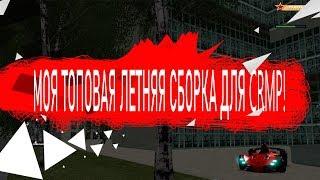 МОЯ  ЛЕТНЯЯ ТОПОВАЯ СБОРКА ДЛЯ CRMP!|| RODINA RP В GTA CRMP!