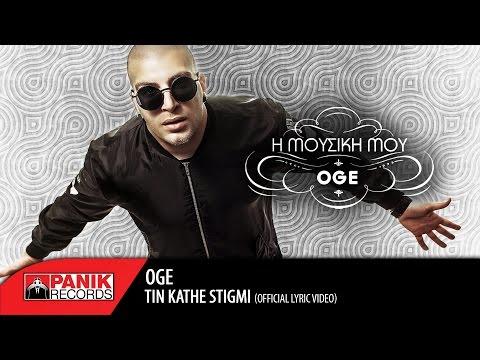 OGE - Την Κάθε Στιγμή / Tin Kathe Stigmi | Official Lyric Video