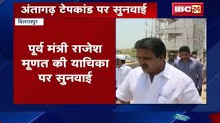 Bilaspur HC News: Antagarh Tape Kand पर Rajesh Munat की याचिका पर सुनवाई