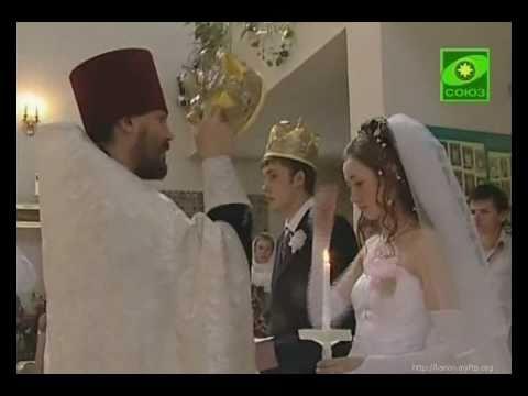 Таинство Брака. Венчание и подготовка к нему