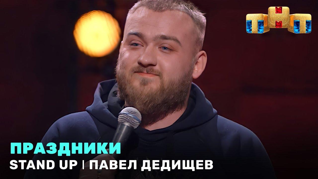 Stand Up Павел Дедищев  праздники