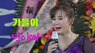 님이여@ CD발매 축하 기념 공연 #품바 가수가을이 (…