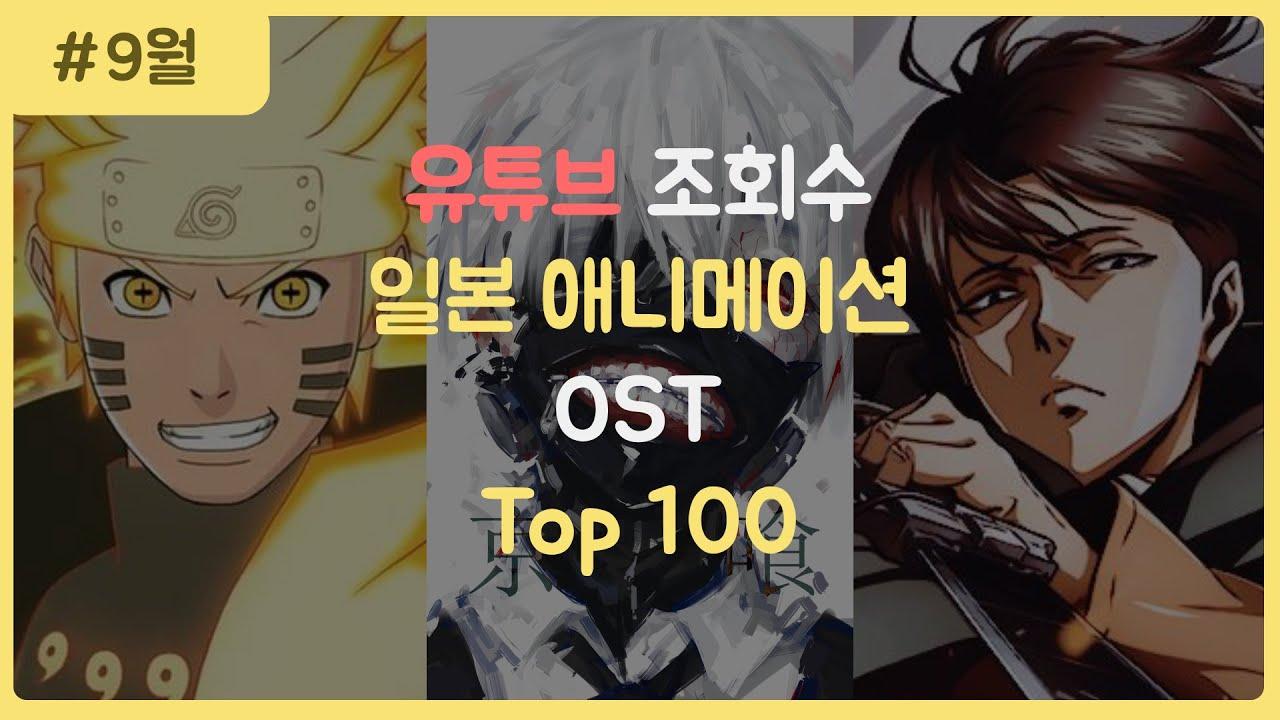 일본 애니메이션 OST 조회수 순위 Top 100