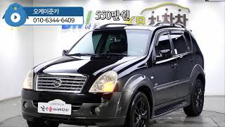 슈퍼렉스턴 NOBLESSE AWD/10년식/23만km/…
