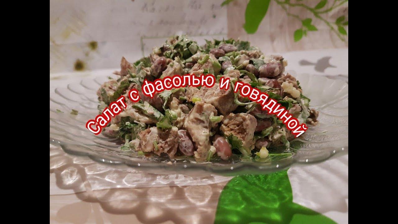 Салат с говядиной  и красной фасолью.Очень вкусно!
