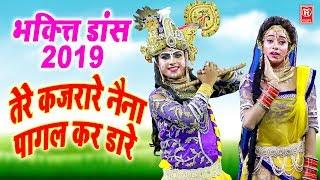 तेरे कजरारे नैनो ने पागल कर डारे | Tere Kajrare Naino Ne Pagal Kar Dare | Radha Krishna Song 2019