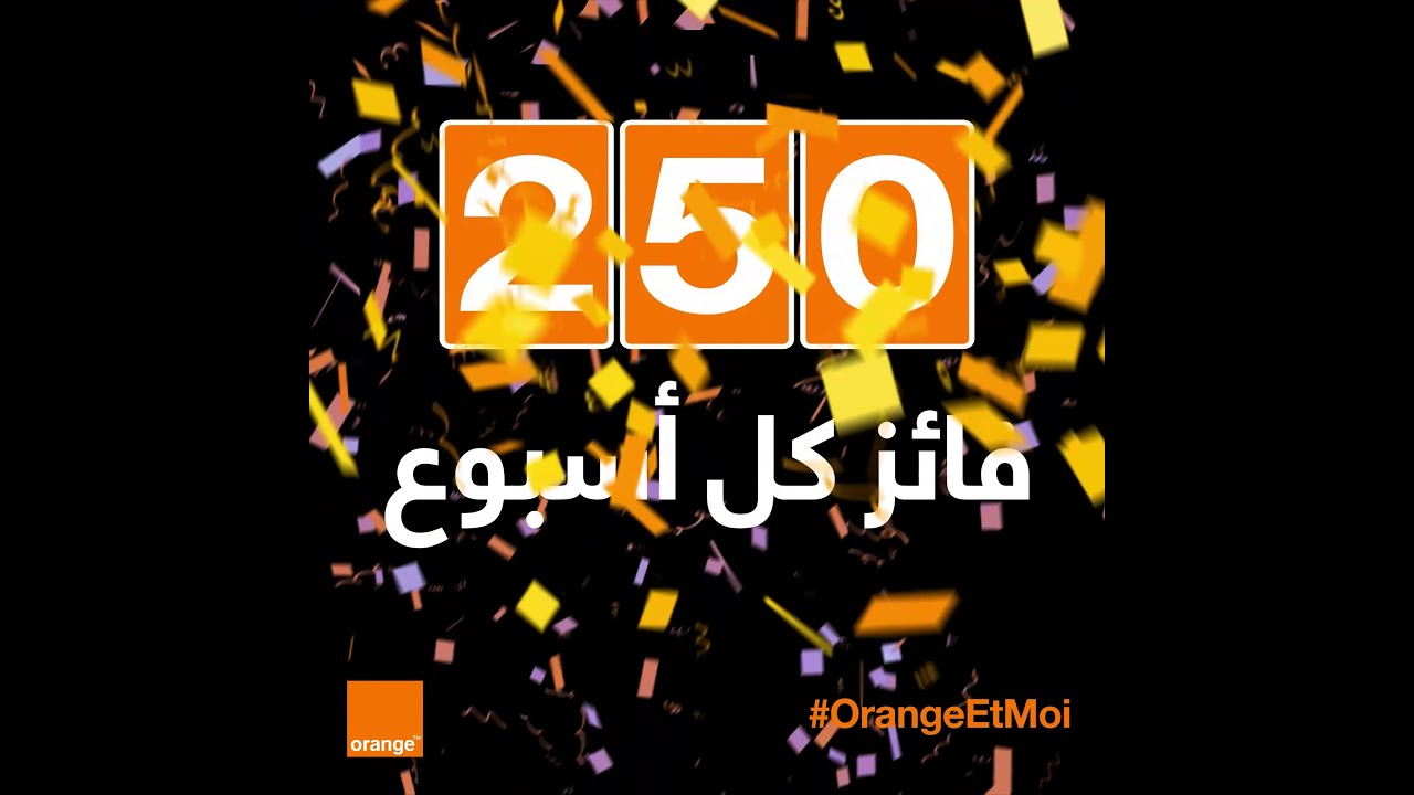 Orange Maroc :  Parrainage Orange et moi