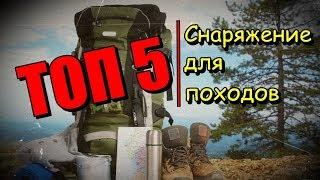 ТОП 5 Снаряжения Для Походов/МОЯ ВЕРСИЯ/TOP 5 Equipment For Hiking/MY VERSION...