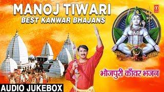 Manoj Tiwari Best भोजपुरी काँवर भजन I Bhojpuri Kanwar Bhajans I Full HD Songs