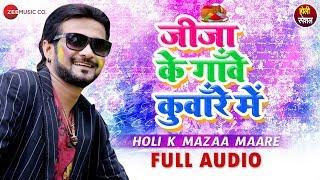 होली के मज़ा मारे Holi K Mazaa Maare - Full Audio | Jija K Gaave Kuwaare Me | Rakesh Yadav Pappu