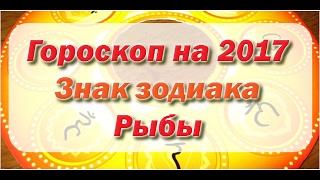 Пипец Гороскоп Восточный - Рыбы на 2017 год