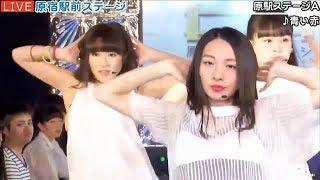 20170622 原宿駅前ステージ#53③『青い赤』原駅ステージA.