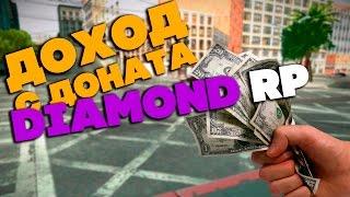 ДОХОД С ДОНАТА на DIAMOND RP